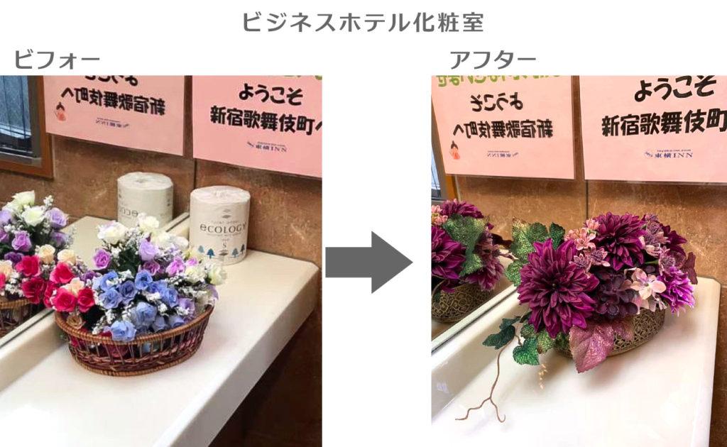 インテリア全般のカラーコンサルティング実績紹介(ビジネスホテル)